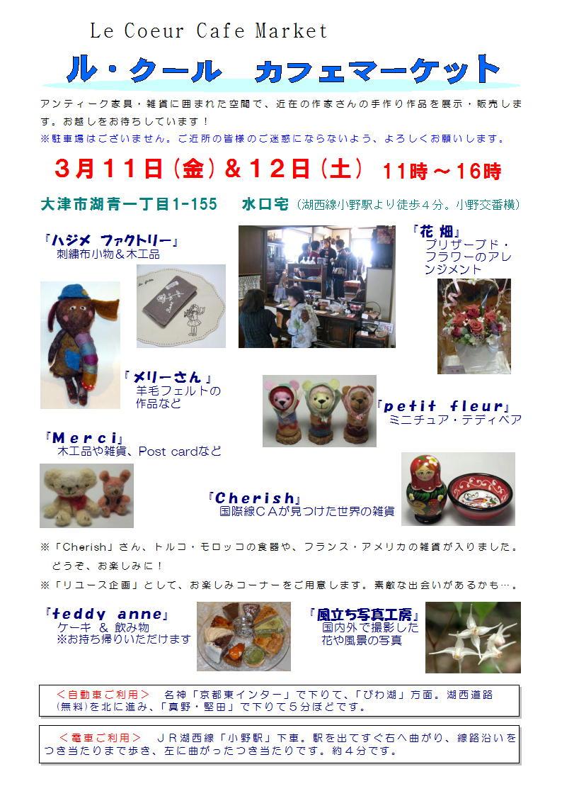 ル・クールご案内2011.3