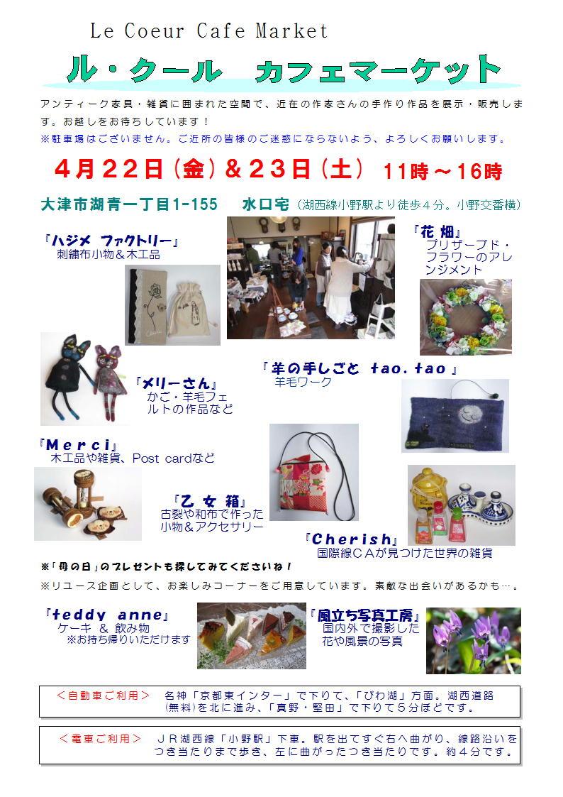 ル・クールご案内2011.4