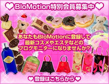 blomotion-tokubetu.png