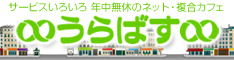 banner_urabass_06.jpg
