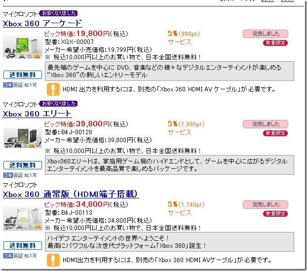 biccamera.comより