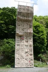 南アルプス芦安人工壁