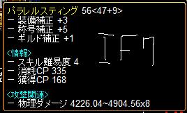 IF7パラ