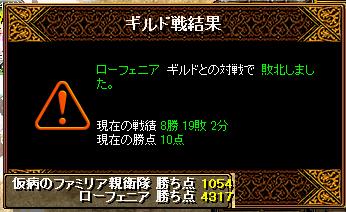 10.12.27ローフェ