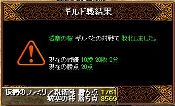 11.1.13城塞桜