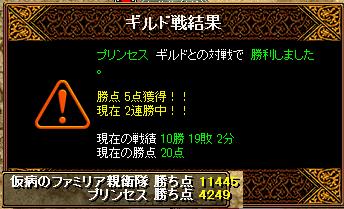 11.1.11プリンセス