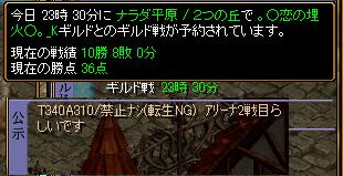2月24日恋の埋火