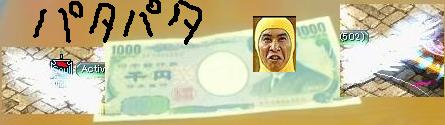 千円パ多パt