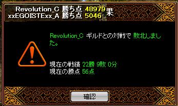 3月28日Revolution_C