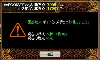 3月31日団基地_A