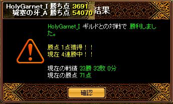 4月18日HolyGarnet_I