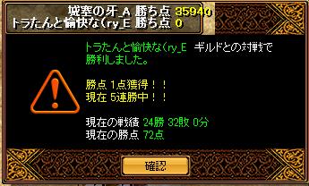 4月20日トラたんと愉快な(ry_E