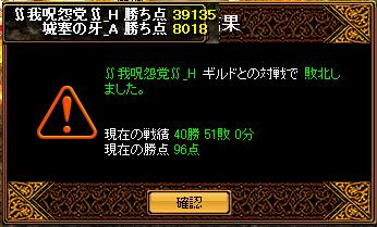 7月14日∬我呪怨党∬_H