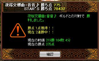 7月19日夜桜交響曲:音音♪