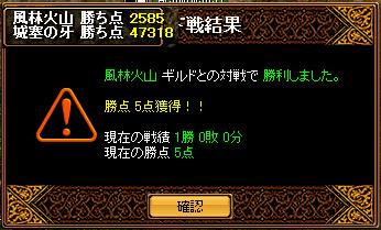 7月26日風林火山
