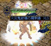 剣士Lv700達成