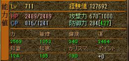 711剣士ステ