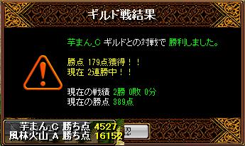 2012年2月7日芋まん_C