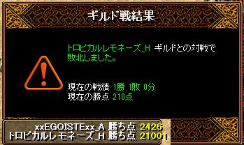 11.10.04.トロピカルレモネーズ_H