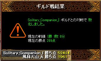 12.02.21.Solitary_Companion_I結果