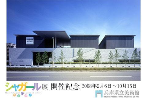 兵庫県立美術館6