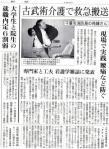 3月18日千葉版記事