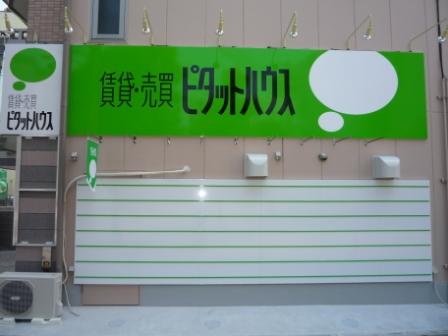 JR尼崎南店店頭看板