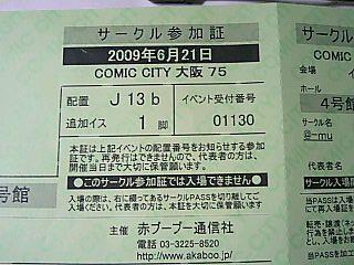 コミックシティ大阪 サークル証