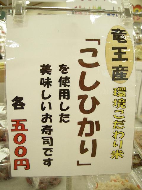 お寿司コシヒカリに一時変更