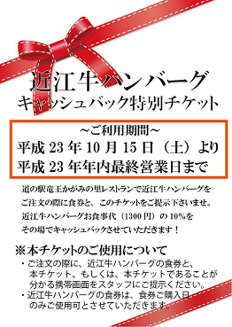 近江牛チケット