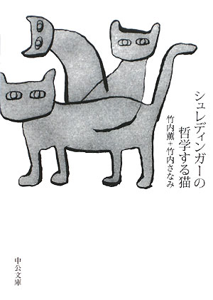 哲学する猫本 シュレ猫