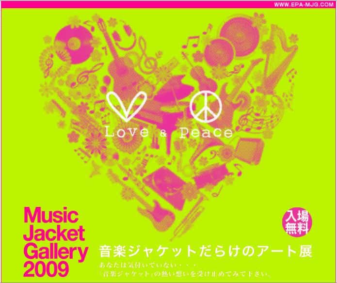 CDジェケットアート展