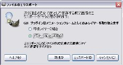 GIF保存画面1