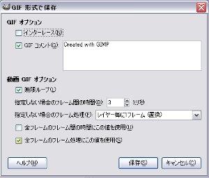 GIF保存画面2