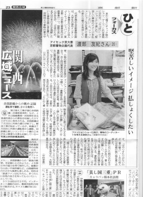 渡部紹介記事_convert_20100920111702