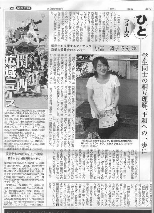小宮紹介記事_convert_20100920111806