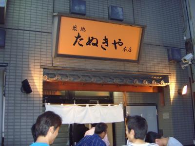 0809tanukiya01.jpg