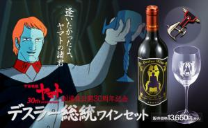 デスラー総統ワイン