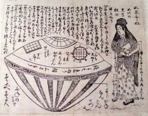 日本UFO