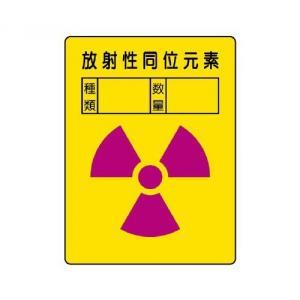 放射能マーク01