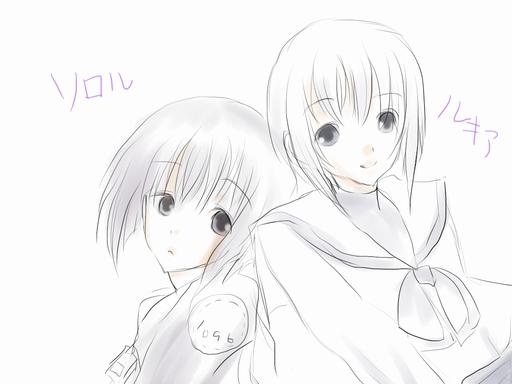 ルキア&ソロル