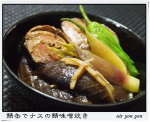 鯖缶でナスの鯖味噌炊き