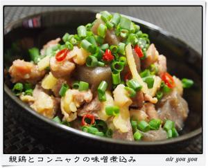 親鶏とコンニャクの味噌煮込み