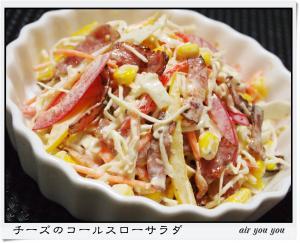 チーズのコールスローサラダ