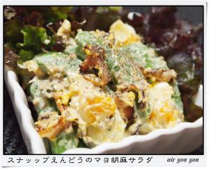 スナップえんどうのマヨ胡麻サラダ