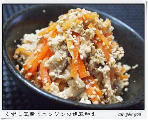 くずし豆腐とニンジンの胡麻和え