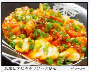 豆腐とエビのチリソース炒め