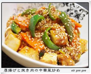 厚揚げと挽き肉の中華風炒め