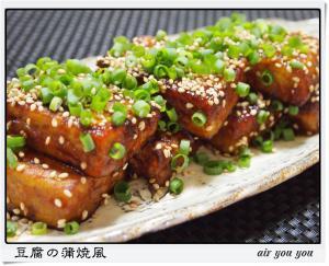 豆腐の蒲焼風
