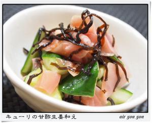 キューリの甘酢生姜和え